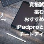資格試験に挑む方へ薦めるiPad proというチートアイテム