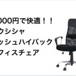 【レビュー】5,000円で快適!!ドウシシャ メッシュハイバック オフィスチェア