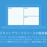 【レビュー】Macアプリ Magnetで作業効率アップ おすすめウィンドウ整理アプリ