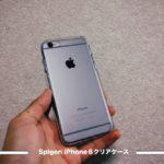 【レビュー】Spigen iPhone6 クリアケース ただのクリアケースじゃないって??