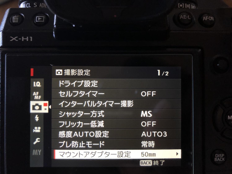 X H1 オールドレンズ 設定 2