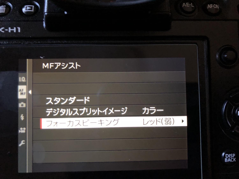 X H1 オールドレンズ 設定 3